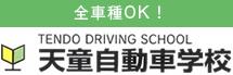 普通免許はもちろん、大型二輪免許、大型二種免許など 全車種OK!